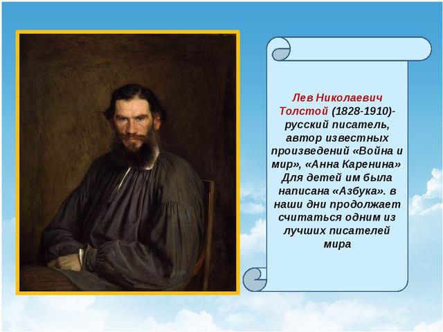 Лев Николаевич Толстой (1828-1910)- русский писатель, автор известных произв...