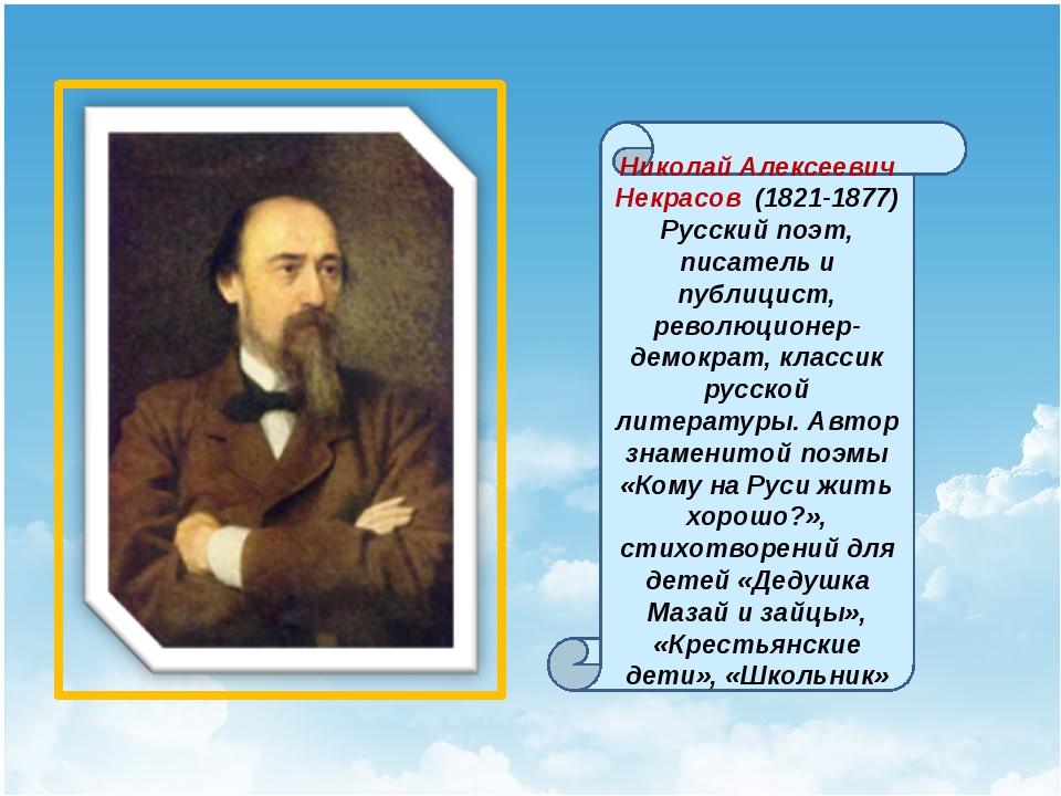 Николай Алексеевич Некрасов (1821-1877) Русский поэт, писатель и публицист,...