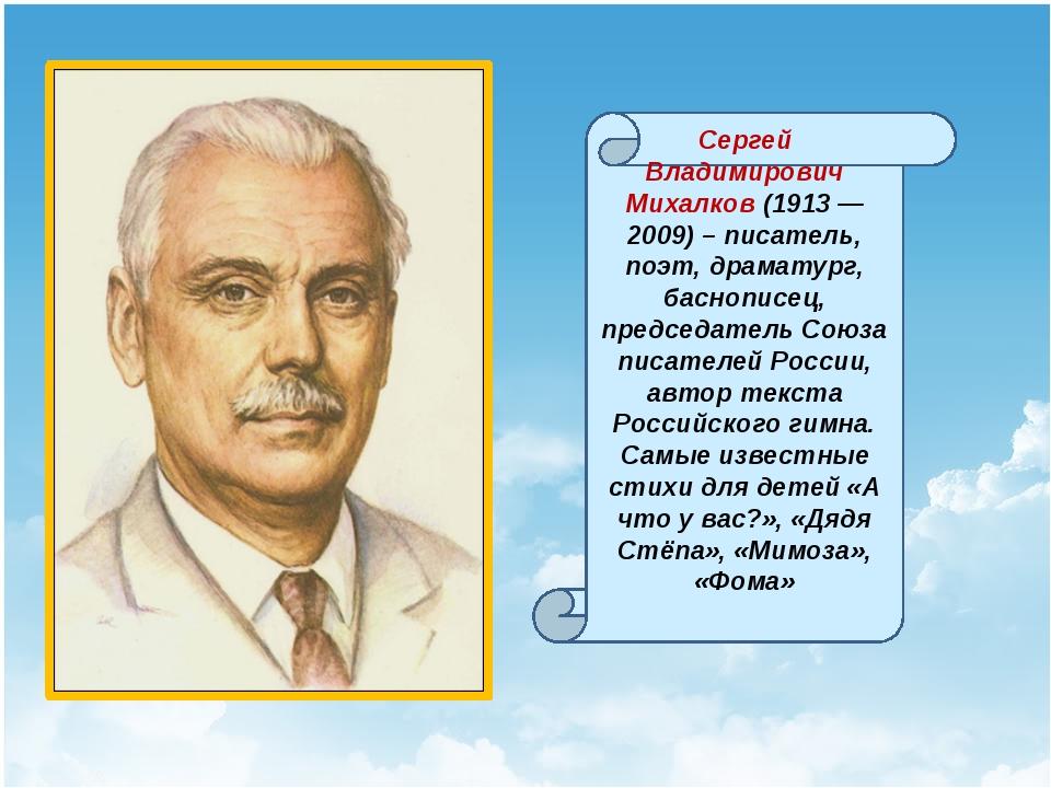 Сергей Владимирович Михалков (1913 — 2009) – писатель, поэт, драматург, басн...