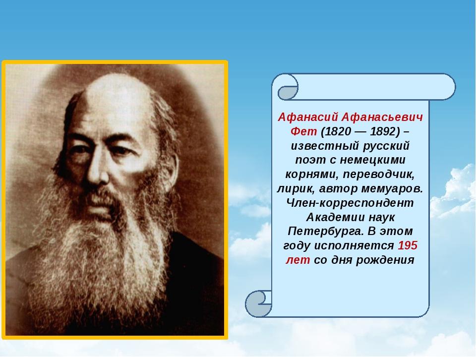 Афанасий Афанасьевич Фет (1820 — 1892) – известный русский поэт с немецкими...