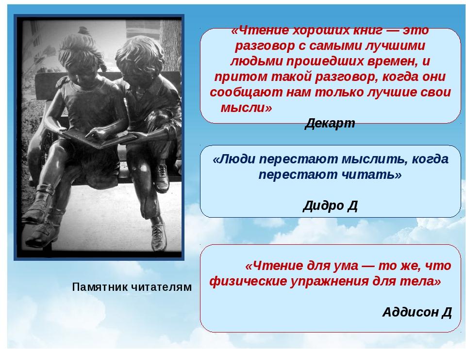 Памятник читателям «Чтение хороших книг — это разговор с самыми лучшими людь...