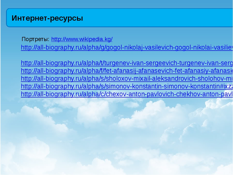 Интернет-ресурсы  http://all-biography.ru/alpha/g/gogol-nikolaj-vasilevich-...