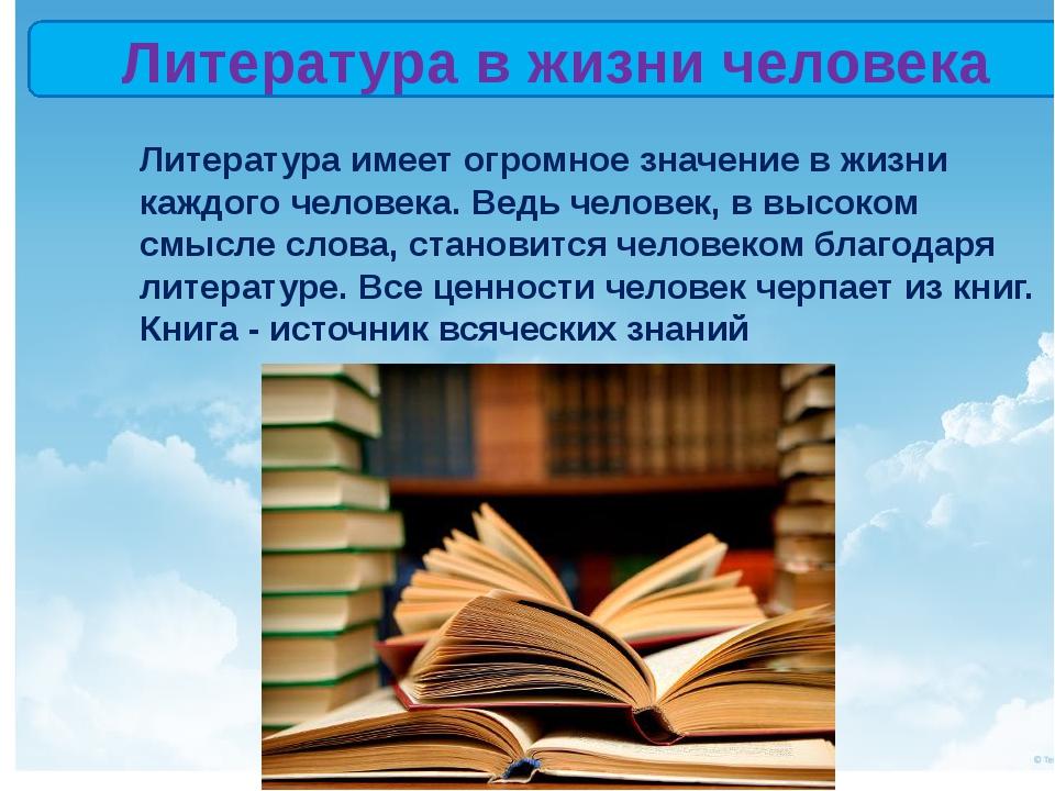 Литература в жизни человека Литература имеет огромное значение в жизни каждо...
