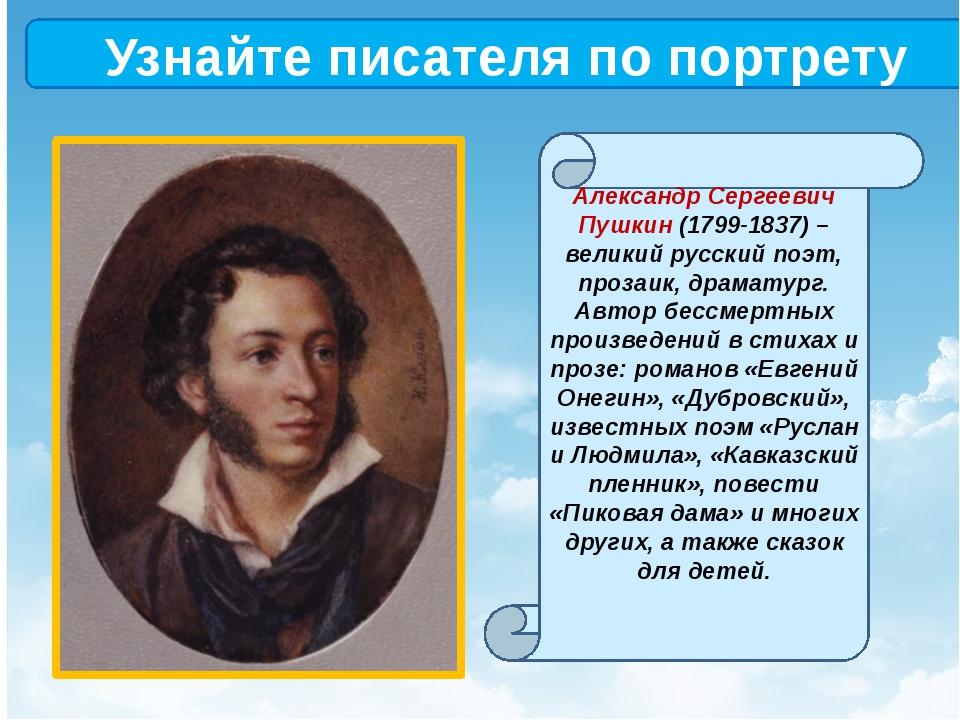 Узнайте писателя по портрету Александр Сергеевич Пушкин (1799-1837) – велики...