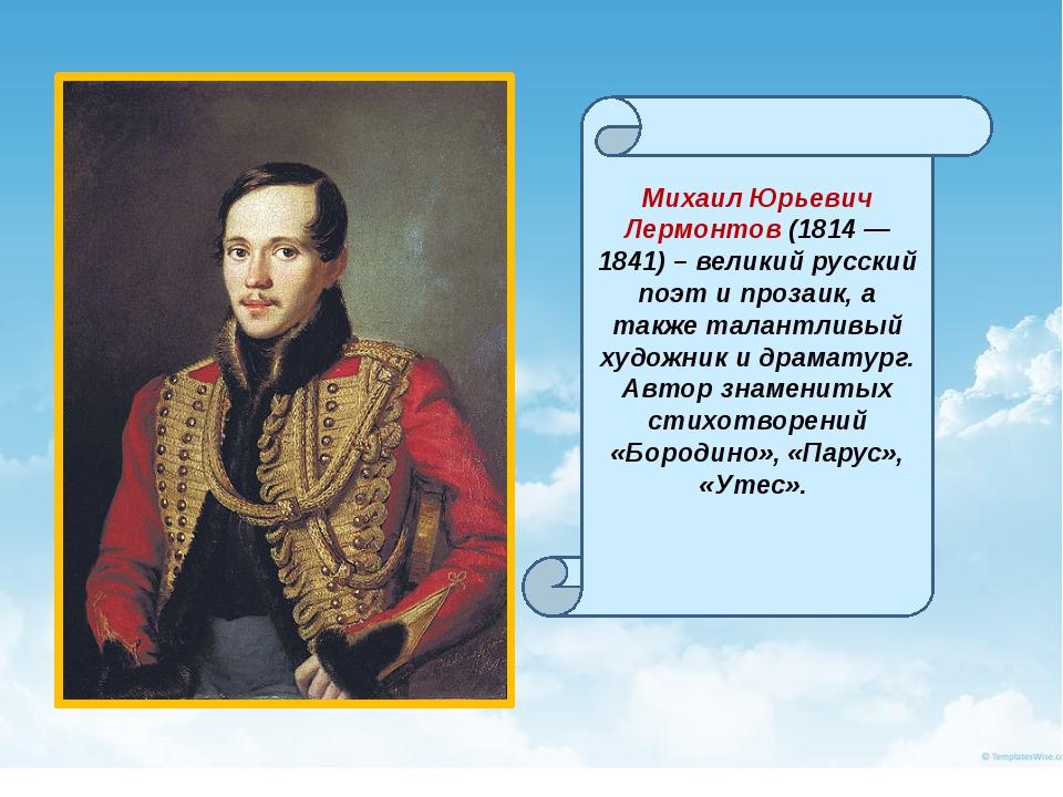 Михаил Юрьевич Лермонтов (1814 — 1841) – великий русский поэт и прозаик, а т...