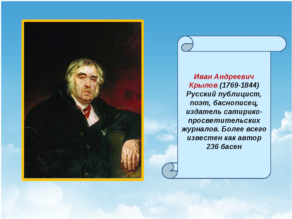 Иван Андреевич Крылов (1769-1844) Русский публицист, поэт, баснописец, издат...