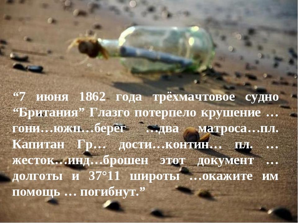 """""""7 июня 1862 года трёхмачтовое судно """"Британия"""" Глазго потерпело крушение …го..."""