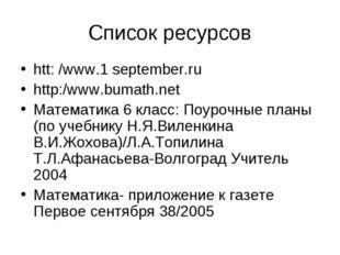 Список ресурсов htt: /www.1 september.ru http:/www.bumath.net Математика 6 кл