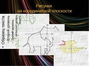 Рисунки на координатной плоскости