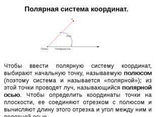 Полярная система координат. Чтобы ввести полярную систему координат, выбирают