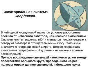 Экваториальная система координат. В ней одной координатой является угловое ра