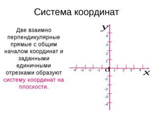 Система координат Две взаимно перпендикулярные прямые с общим началом координ