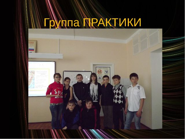 Группа ПРАКТИКИ