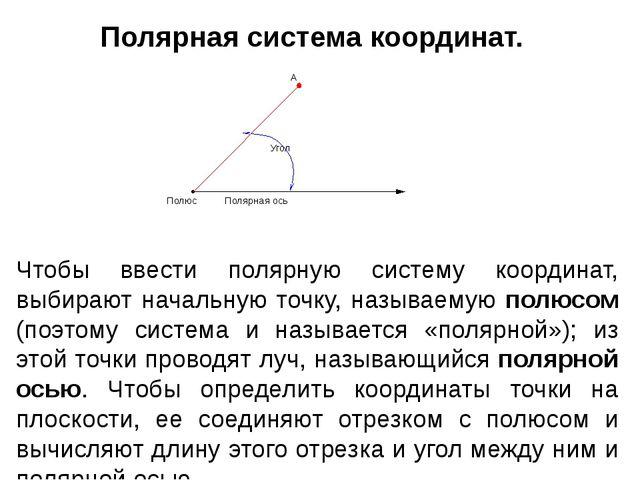 Полярная система координат. Чтобы ввести полярную систему координат, выбирают...