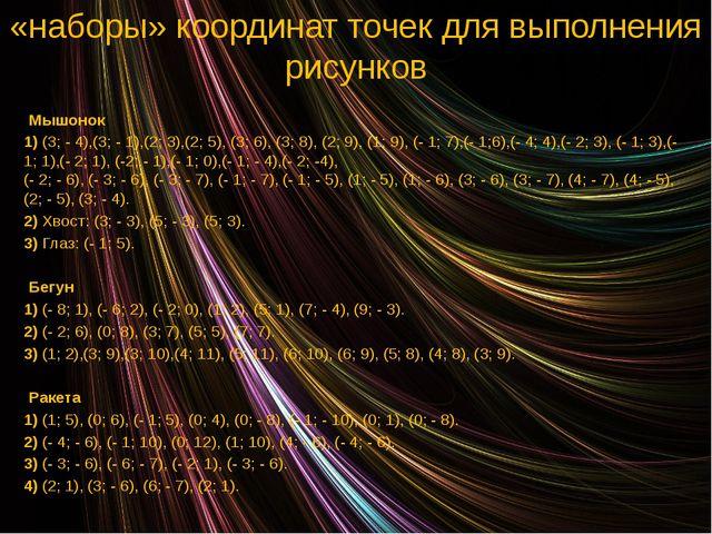 «наборы» координат точек для выполнения рисунков Мышонок 1) (3; - 4),(3; - 1)...