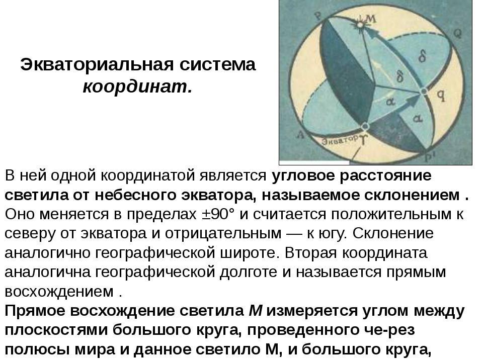 Экваториальная система координат. В ней одной координатой является угловое ра...