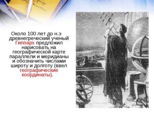 Около 100 лет до н.э древнегреческий ученый Гиппарх предложил нарисовать на г