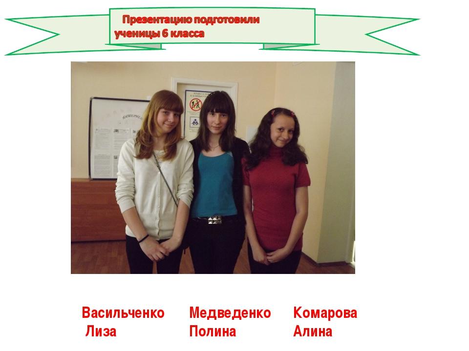 Васильченко Лиза Медведенко Полина Комарова Алина