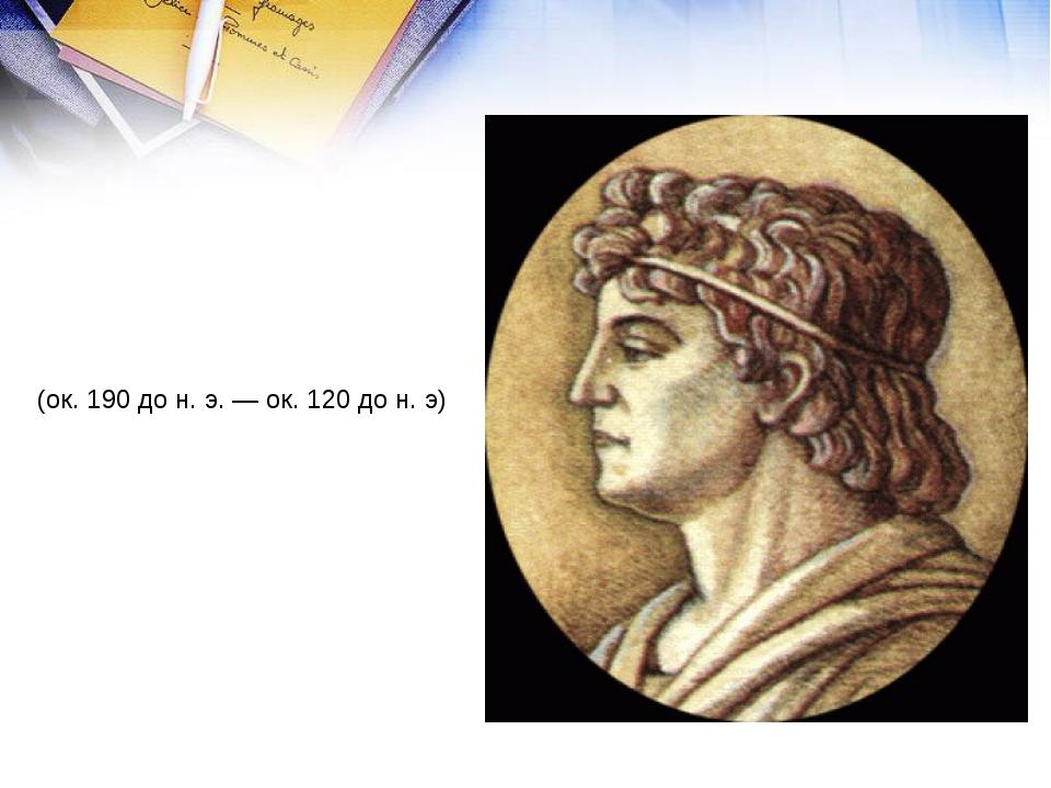 Гиппа́рх Нике́йский (ок. 190 до н. э.— ок. 120 до н. э)
