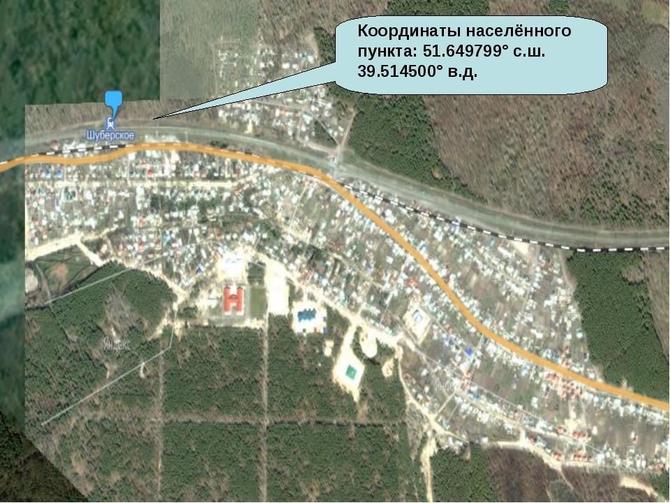 Координаты населённого пункта: 51.649799° с.ш. 39.514500° в.д.