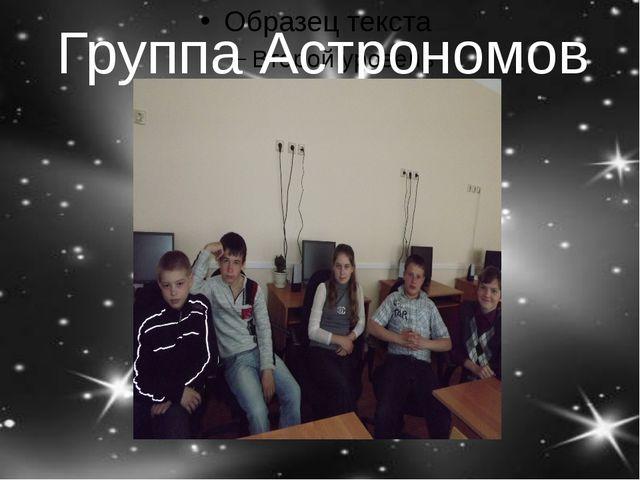 Группа Астрономов