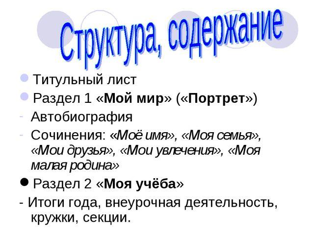 Титульный лист Раздел 1 «Мой мир» («Портрет») Автобиография Сочинения: «Моё и...
