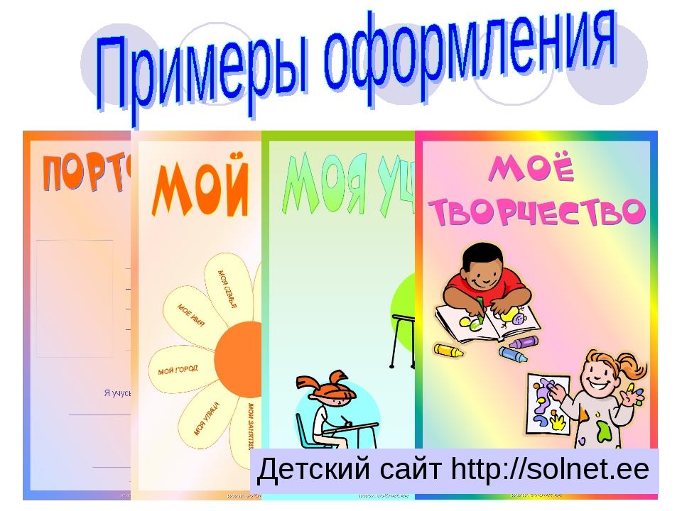 Детский сайт http://solnet.ee