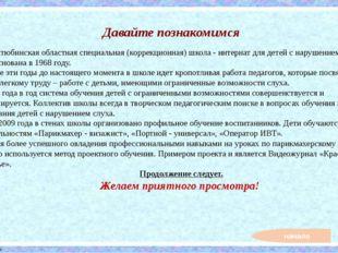 Актюбинская областная специальная (коррекционная) школа - интернат для детей