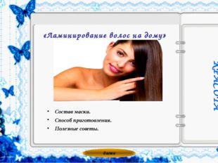 «Ламинирование волос на дому» мастер: Касанов Жансеит - А вот, как это сдела