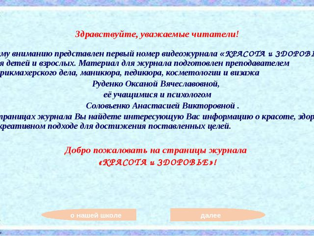Руденко Оксана Вячеславовна начало Сведения о себе Дата рождения: 9.07.1971го...