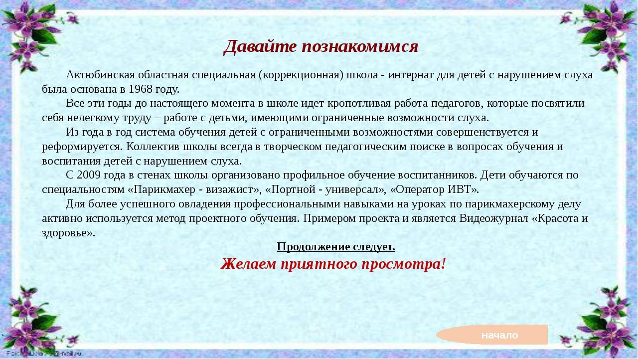 Актюбинская областная специальная (коррекционная) школа - интернат для детей...