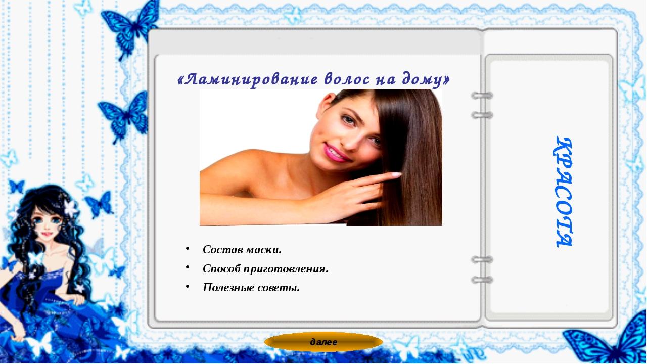 «Ламинирование волос на дому» мастер: Касанов Жансеит - А вот, как это сдела...
