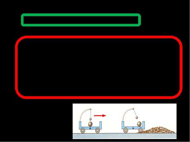 Итоги урока: Первый закон Ньютона (Принцип инерции Галилея) Если на тело не д...