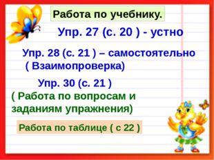 Работа по учебнику. Упр. 27 (с. 20 ) - устно Упр. 28 (с. 21 ) – самостоятельн