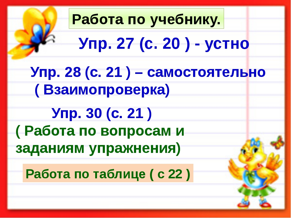 Работа по учебнику. Упр. 27 (с. 20 ) - устно Упр. 28 (с. 21 ) – самостоятельн...