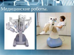 Медицинские роботы.