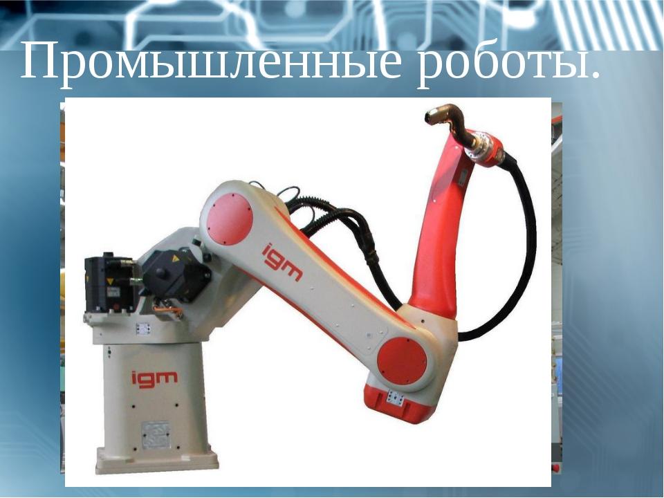 Промышленные роботы.