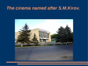 The cinema named after S.M.Kirov.