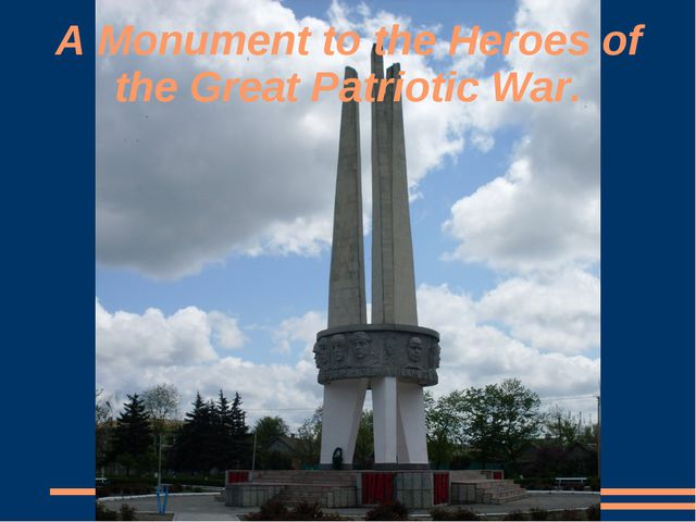 A Monument to the Heroes of the Great Patriotic War.