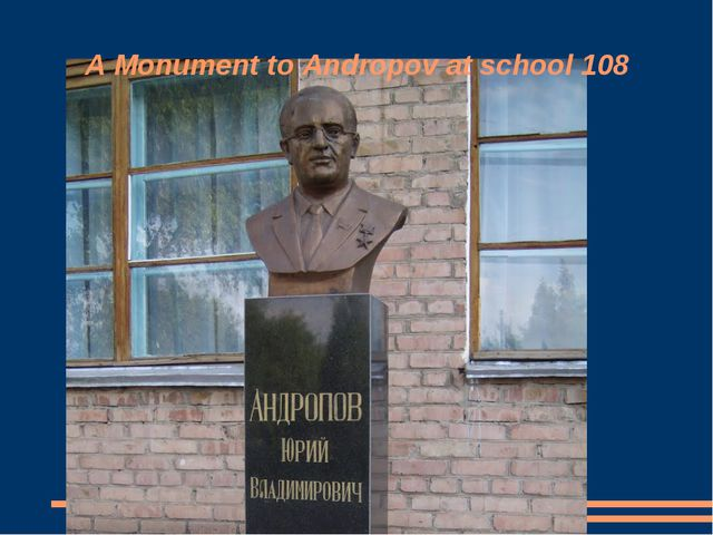 A Monument to Andropov at school 108