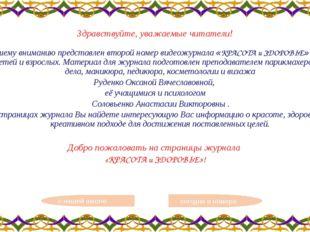 Сведения о себе Дата рождения: 9.07.1971год Образование КазГНУ им. Аль-Фараби
