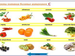 овощи фрукты ягоды спиртное Продукты с большим содержанием витамина С далее