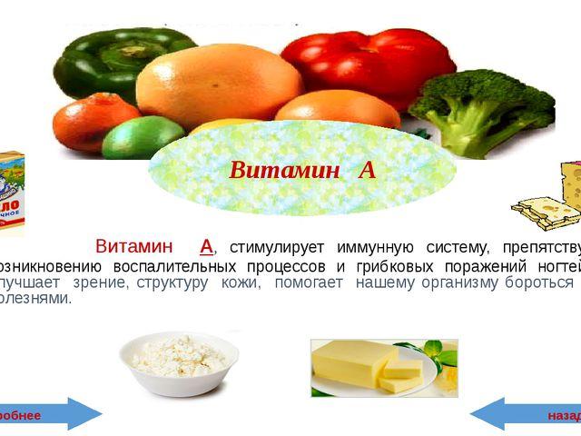 Витамин В5 подробнее Витамин B6, стимулирует работу мозга, улучшает состояни...