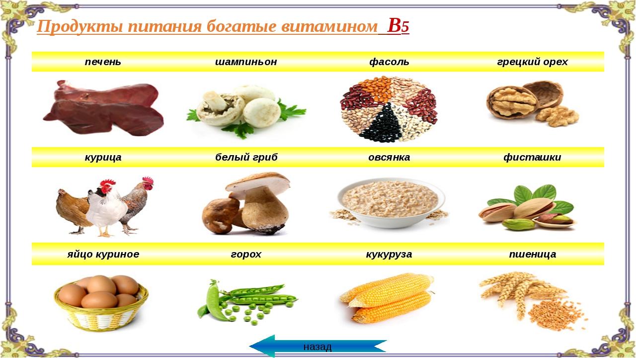 подробнее Железо (Fe), участвует в образовании гемоглобина в крови, в синтез...