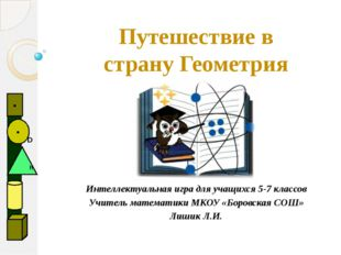 Путешествие в страну Геометрия Интеллектуальная игра для учащихся 5-7 классов