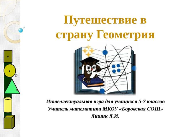 Путешествие в страну Геометрия Интеллектуальная игра для учащихся 5-7 классов...
