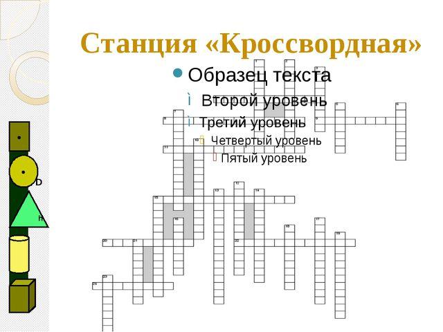 Станция «Кроссвордная»   D ●