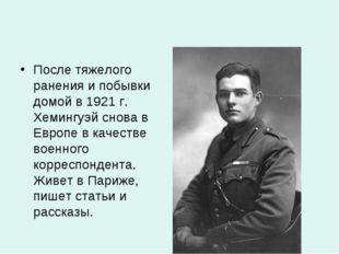 После тяжелого ранения и побывки домой в 1921 г. Хемингуэй снова в Европе в к