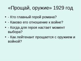 «Прощай, оружие» 1929 год - Кто главный герой романа? - Каково его отношение