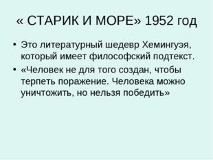 « СТАРИК И МОРЕ» 1952 год Это литературный шедевр Хемингуэя, который имеет фи